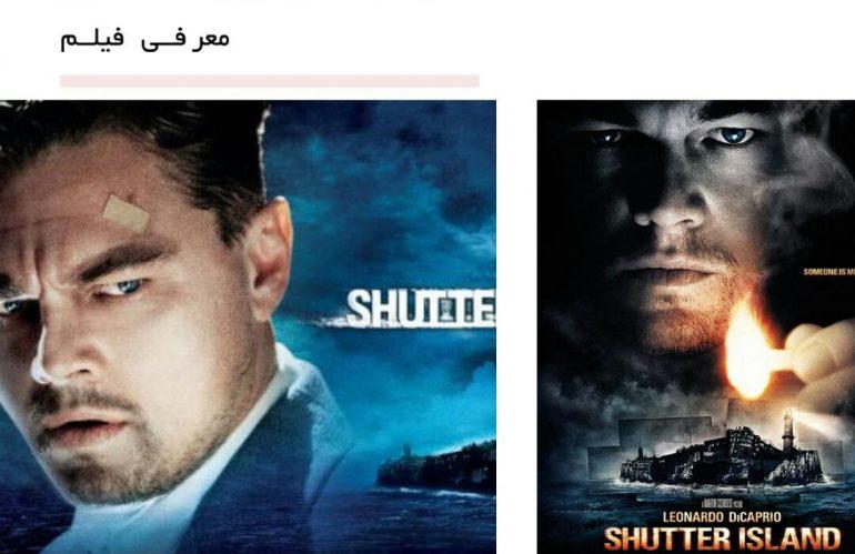 معرفی فیلم روانشناسی | تحلیل فیلم جزیره شاتر | فیلم جزیره شاتر | مائده امین الرعایا | جزیره ذهن